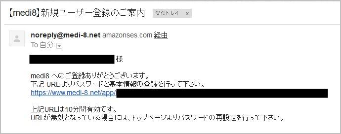 新規ユーザー登録のご案内メール