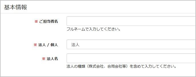 基本情報登録項目