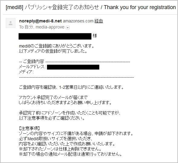 パブリッシャ登録完了のお知らせメール