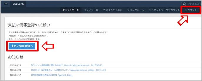 支払い情報登録のお願い画面