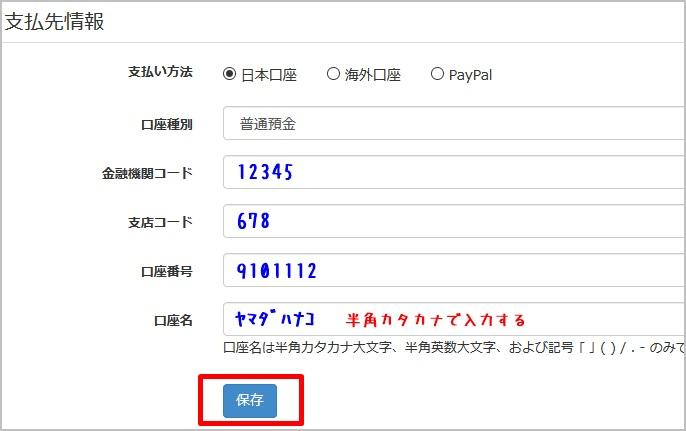 支払先情報ページ