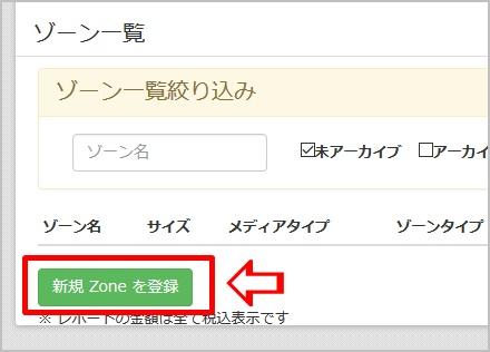 新規Zoneを登録ボタン