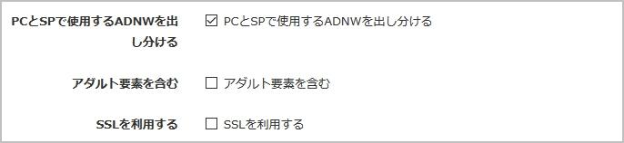 PCとSPで使用するADNWを出し分ける、アダルト要素を含む、AMP広告、SSLを利用する