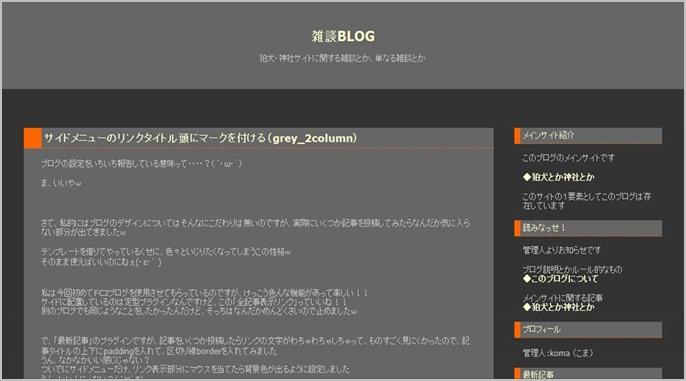 FC2ブログのテンプレート「grey_2column」の編集前