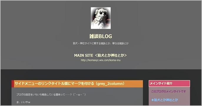 FC2ブログのテンプレート「grey_2column」の編集後