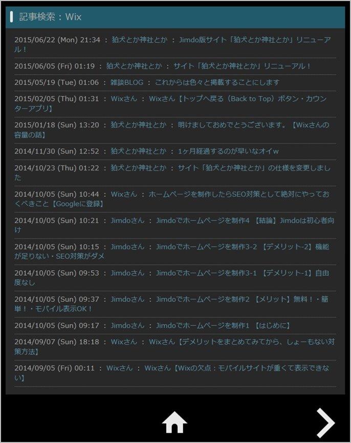 ブログ内検索結果ページ