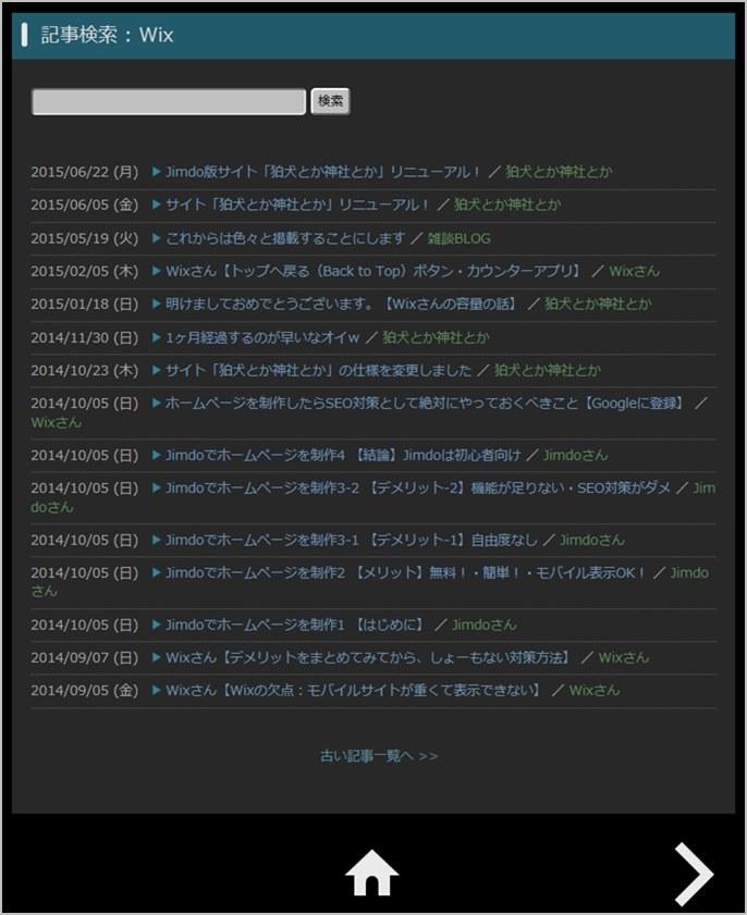 編集後のブログ内検索結果ページ