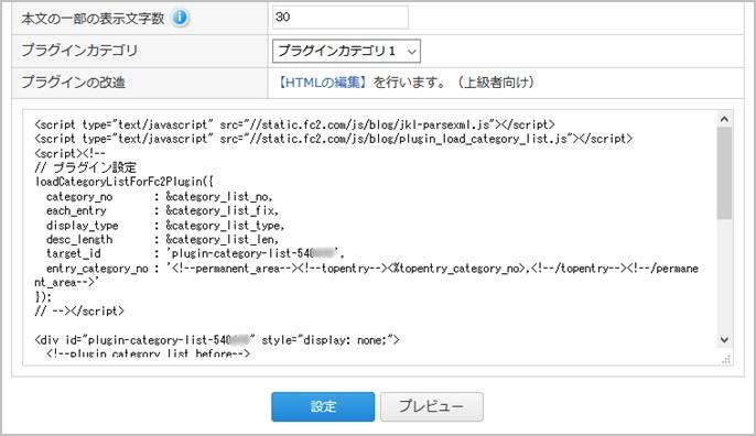 プラグインの改造でのHTML編集画面
