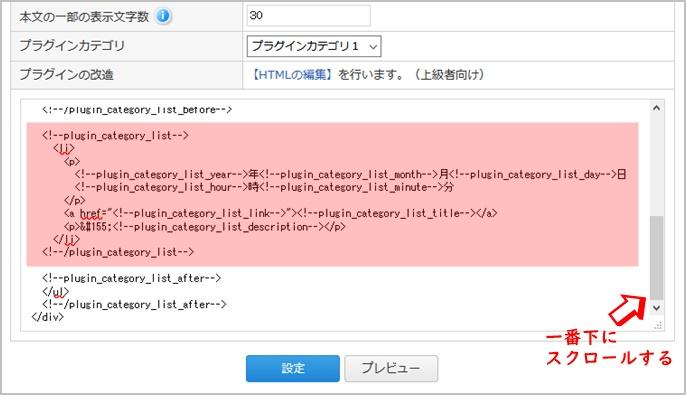 HTML編集画面の一番下の部分