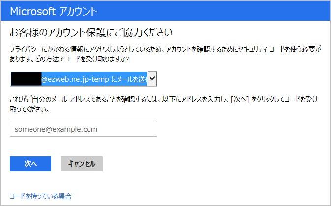 Microsoft アカウント セキュリティコード