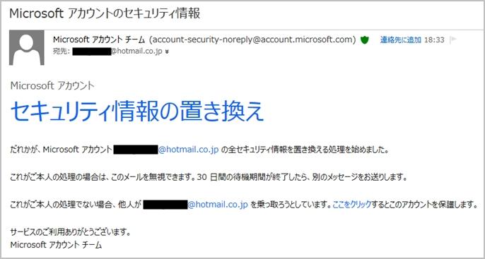 全セキュリティ情報を置き換える処理を始めました