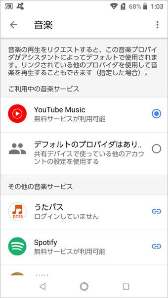 Google Home アプリ設定画面