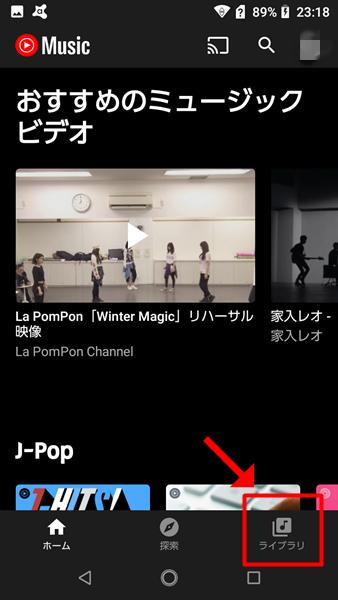 アプリ「YouTube Music」のホーム画面