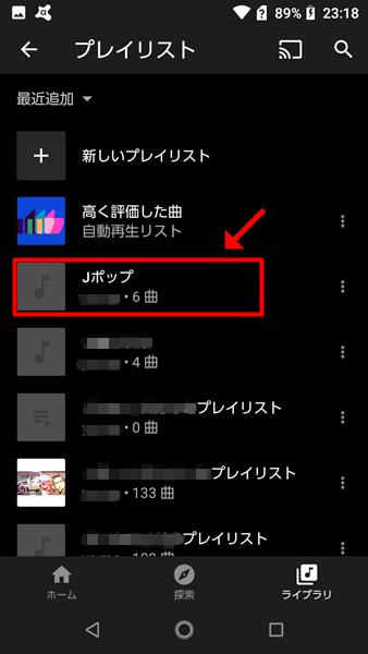 アプリ「YouTube Music」のプレイリスト画面