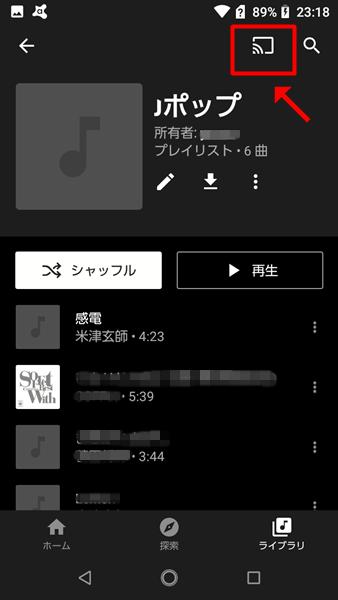 アプリ「YouTube Music」のプレイリスト「Jポップ」画面