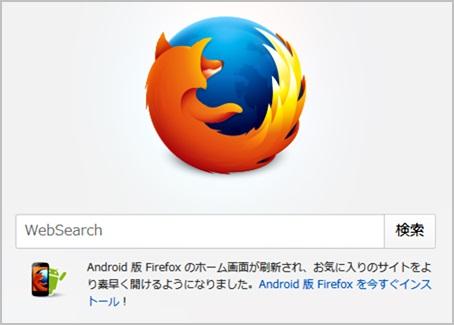 Firefoxっぽい検索ページ