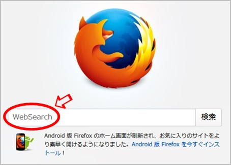 Firefoxっぽい検索バーWebSearch