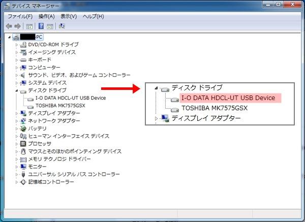デバイスマネージャー画面