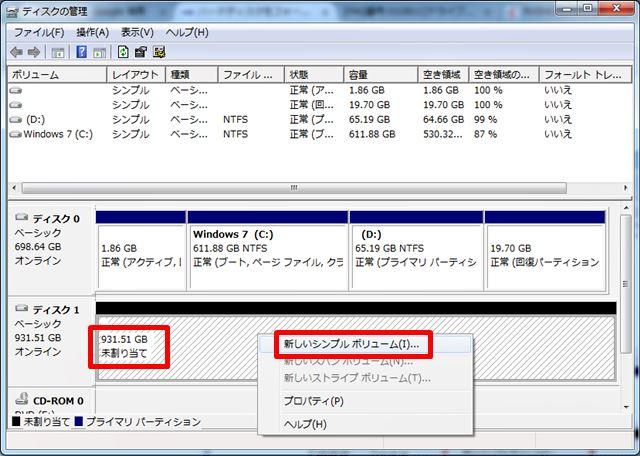 ディスクの管理の画面