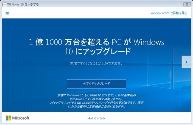 Windows10へのアップグレード推奨画面