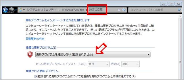 更新プログラムの自動更新をしない設定
