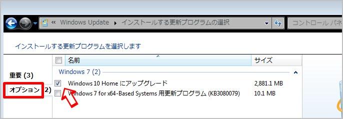 「Windows10Homeにアップグレード」の非表示