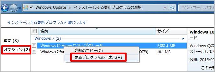 「更新プログラムの非表示」を選択する