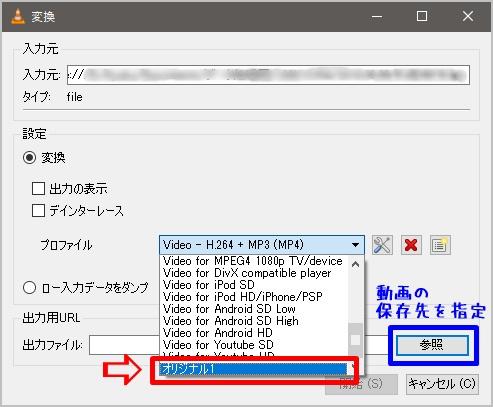 新しいプロファイルの選択