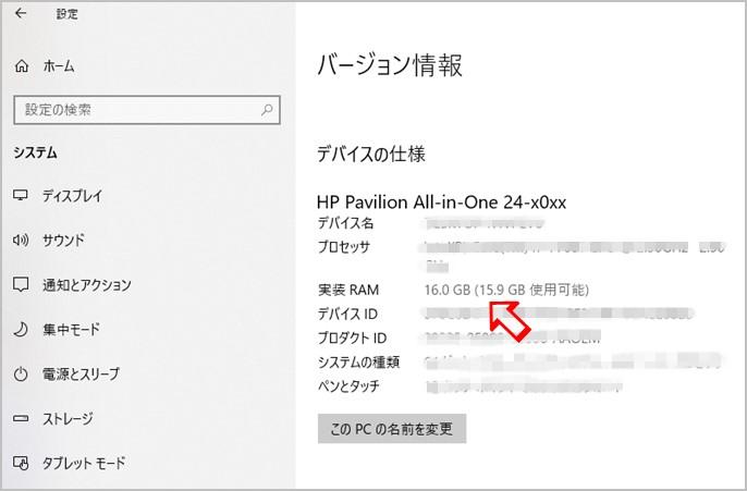 24-x015jpにメモリを増設した後のバージョン情報