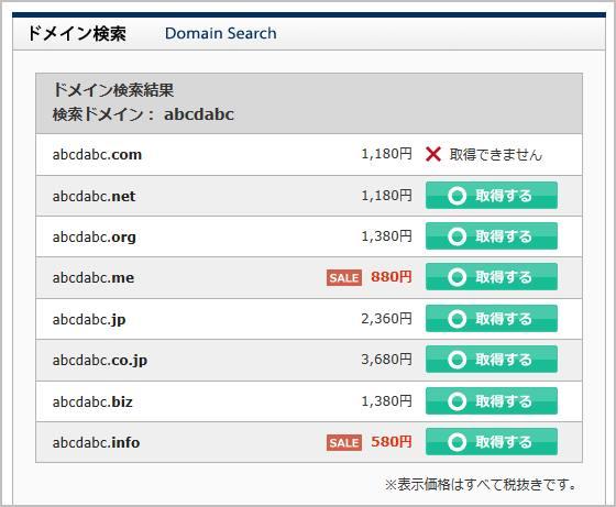 ドメイン検索結果