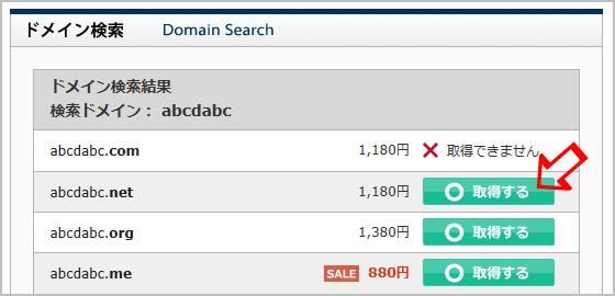 ドメイン名の検索結果の画面