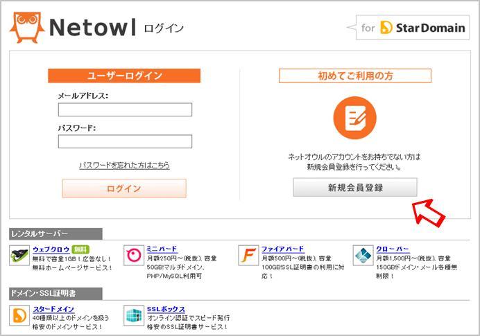 ネットオウルのログイン画面
