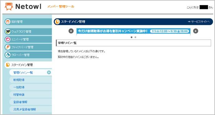 メンバー管理ツール画面