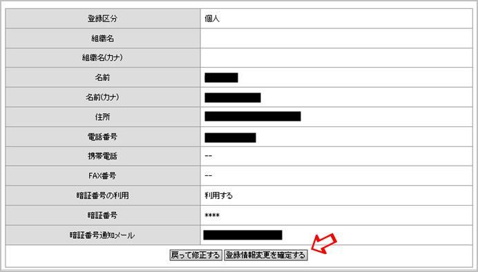 登録情報の確認ページ