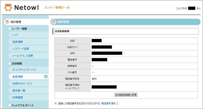 決済登録情報ページ
