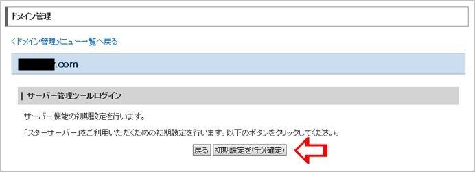 サーバー管理ツールログインページ