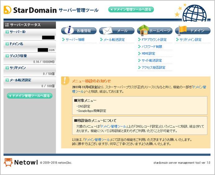 サーバー管理ツールページ