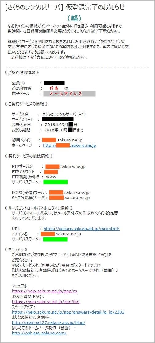 仮登録完了のお知らせメール