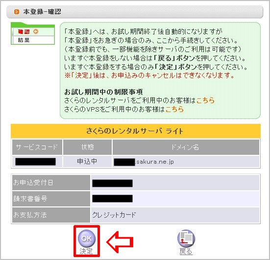 本登録の確認画面
