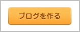 ブログを作るボタン