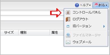 ファイルマネージャー終了