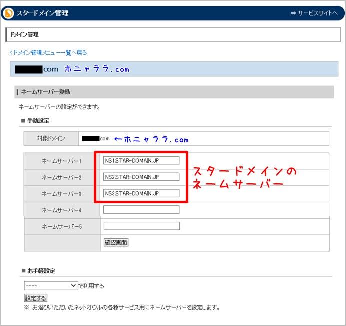 ネームサーバー登録画面