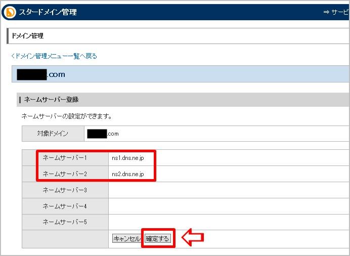 ネームサーバーの登録の確認画面