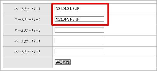 ネームサーバーの登録画面