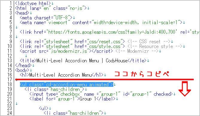 コピーするHTMLの開始位置