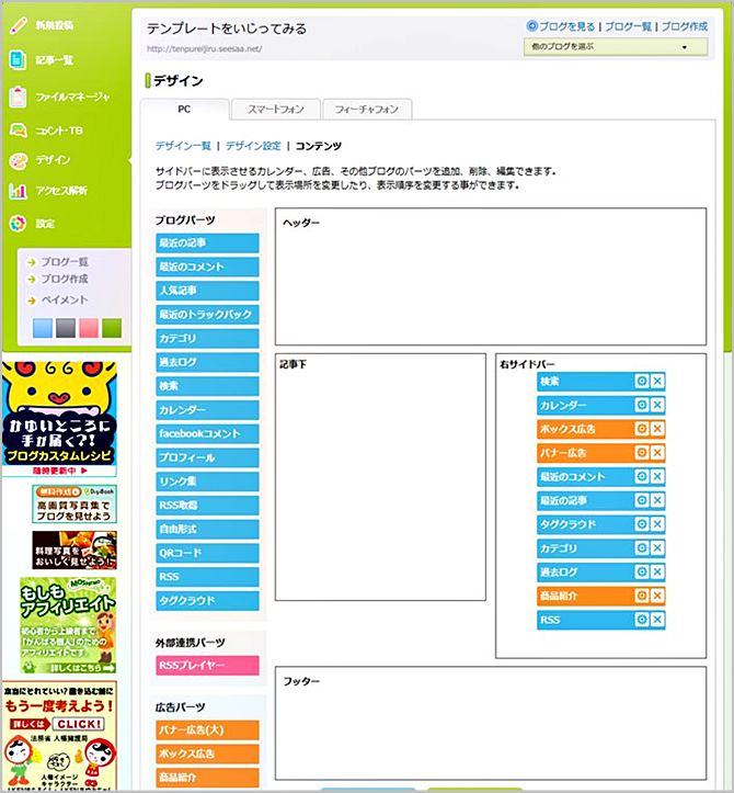 Seesaaブログのコンテンツ画面