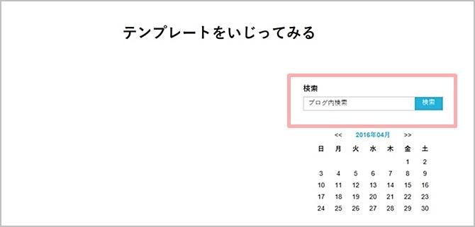 デモブログの検索ボックス