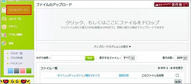 Seesaaブログのファイルのアップロードの画面