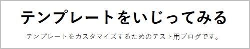 Seesaaブログのフォント