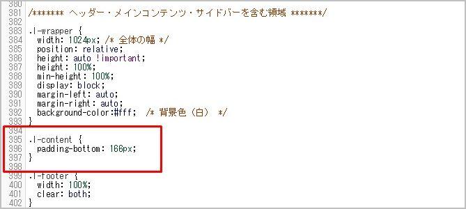 Seesaaブログのスタイルシート編集画面の中のl-content